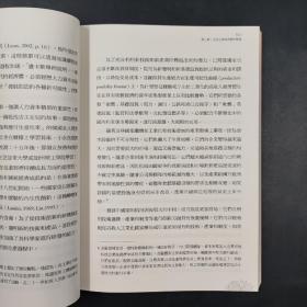 台湾时报版 林毅夫  著 张建华 译《 繁榮的求索:發展中經濟的新崛起之路》