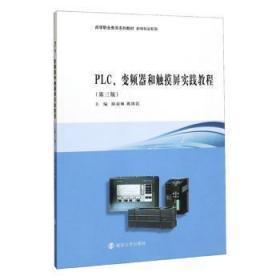 全新正版图书 PLC、变频器和触摸屏实践教程 陈亚琳 南京大学出版社 9787305094859 书海情深图书专营店