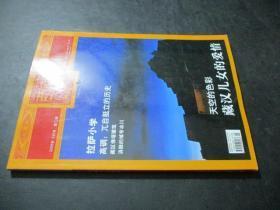 西藏人文地理 2006年5月号