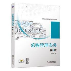 全新正版图书 采购管理实务 陈利民编 机械工业出版社 9787111652229 书海情深图书专营店