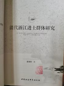 清代浙江进士群体研究