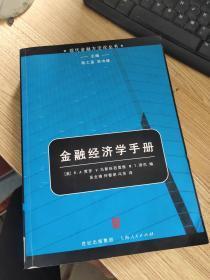 金融经济学手册馆藏