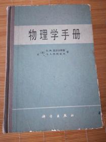 物理学手册