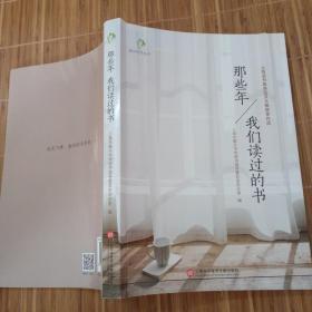 振兴中华丛书: 那些年,我们读过的书