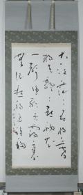 【日本回流】原装旧裱 大林木士 书法作品《七言绝句》一幅(纸本立轴,画心约7.8平尺,款识:云举,钤印:大林木士)HXTX188366