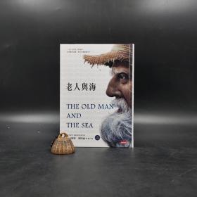 台湾时报版 欧内斯特·海明威  著 鲁羊 译《 老人与海(内附英文原文)》