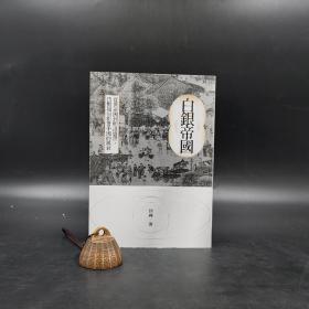 台湾时报版 徐瑾《白银帝国:从唐帝国到明清盛世,货币如何影响中国的兴衰》