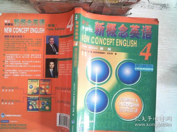 新概念英语4
