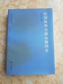 民国杭州研究丛书--民国杭州交通运输图史【赵大川毛笔签赠本本】