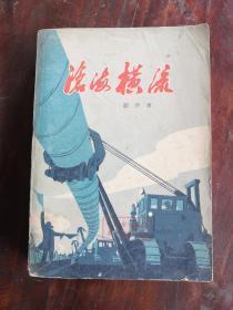 沧海横流  79年1版1印 包邮挂刷