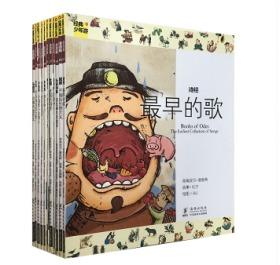 经典少年游·诗词曲系列全15册,现存11册合售(正版新书)