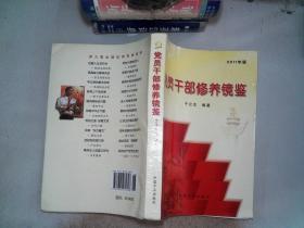 黨員干部修養鏡鑒(2011年版)