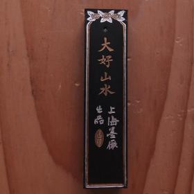 大好山水上海墨厂70末老1两葵花头油烟101徽墨书画墨老墨N714