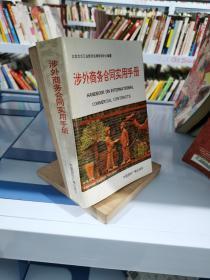 涉外商务合同实用手册:中英对照