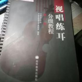 视唱练耳分级教程(第2级)