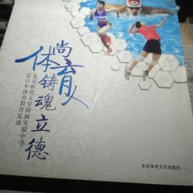 尚体育人 铸魂立德 : 北京师范大学附属实验中学 近百年体育教育足迹