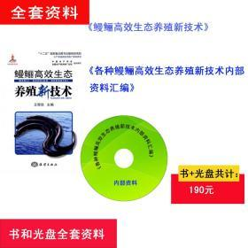 鳗鲡高效生态养殖新技术 第八章鳗鲡加工与出口