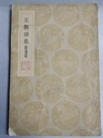 丛书集成初编-王无功集(附补遗)