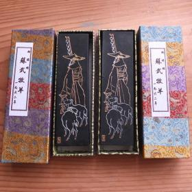 苏轼牧羊1962年老胡开文造老4两超漆烟2锭书画墨老墨锭N719
