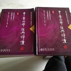 中医四部经典解读·上下册