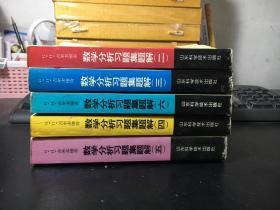 吉米多维奇 数学分析习题集题解(2、3、4、5、6)五册合售