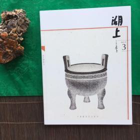 绝版书《湖上杂志》第三期 金石学
