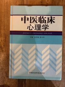中医临床心理学
