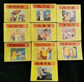 【连环画】唐代历史故事全十册 一版一印