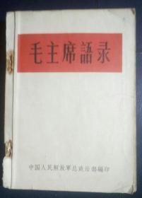 1964年版语录王《毛主席语录》
