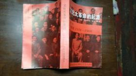 文革起源 第二卷 大跃进1958——1960  正版书,珍贵资料