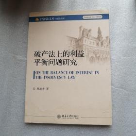 破产法上的利益平衡问题研究
