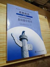 普通高中课程标准实验教科书   思想政治  选修5  生活中的法律常识  教师教学用书