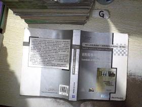 材料科学与工程基础 影印版 英文 。