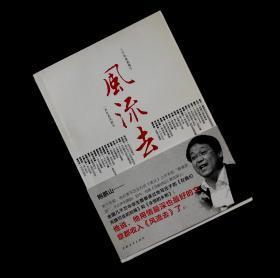 风流去 鲍鹏山 著 / 中国青年出版社 /9787500685623