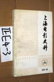 上海电影史料  1995.2 总第七期、