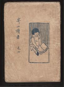 毛边本 《寄小读者》 冰心名著 丰子恺作封面    重磅道林纸