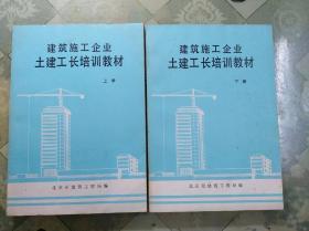 建筑施工企业土建工长培训教材(16开上下册)