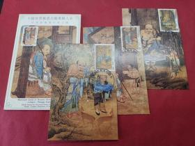 专189 宋人罗汉图古画邮票 原图卡 临时邮局首日戳