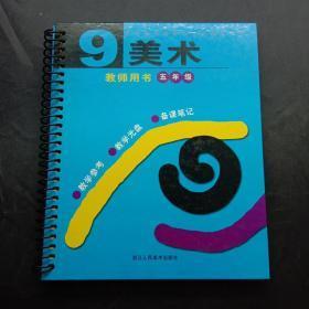 美术 教师用书 五年级(含光碟)