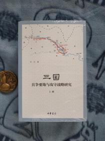三国兵争要地与攻守战略研究(全三册)