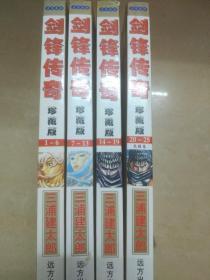 中国大32k合订本 烙印战士(又名剑风传奇) 4本