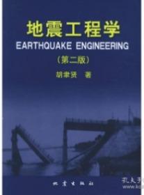地震工程学(第二版)