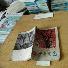 少年文艺,1983.10