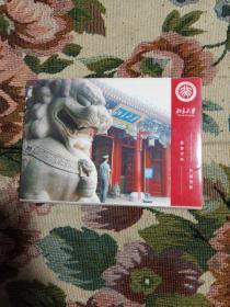 北京大学明信片 12张