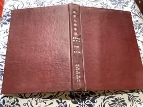 北京大学学报 1981年 1-6期 精装合订