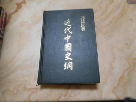 近代中国史纲 全一册