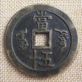 古钱币【咸丰重宝当 五十】清代钱币古玩收藏