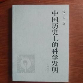 中国历史上的科学发明:插图本