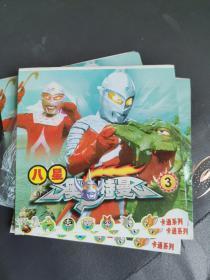 【动画片】八星 奥特曼3-6VCD  4碟