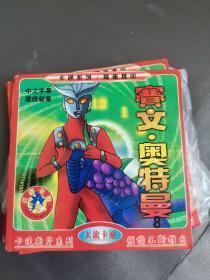 【动画片】赛文 奥特曼 1-8VCD 8碟 看图出版不一样